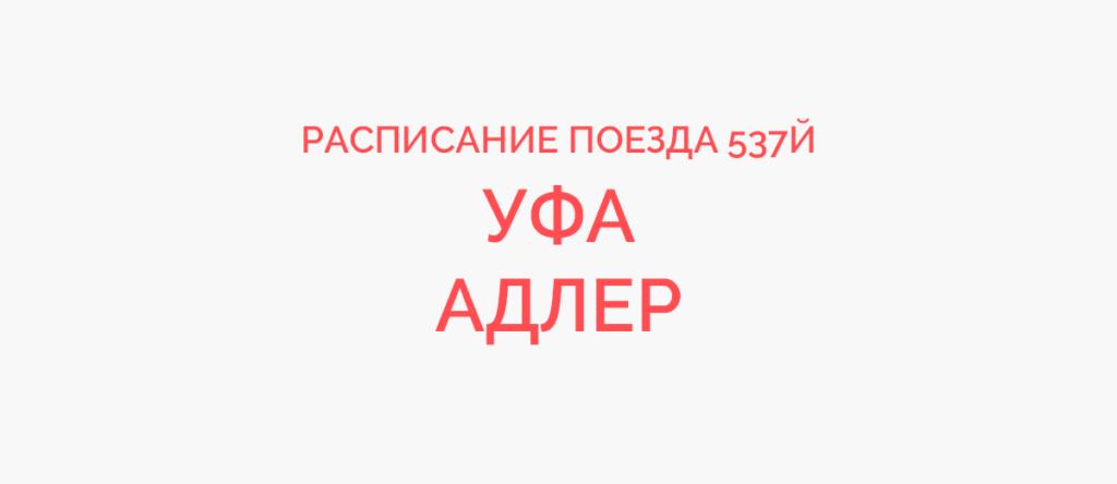 Поезд 537Й расписание и маршрут следования, жд билеты
