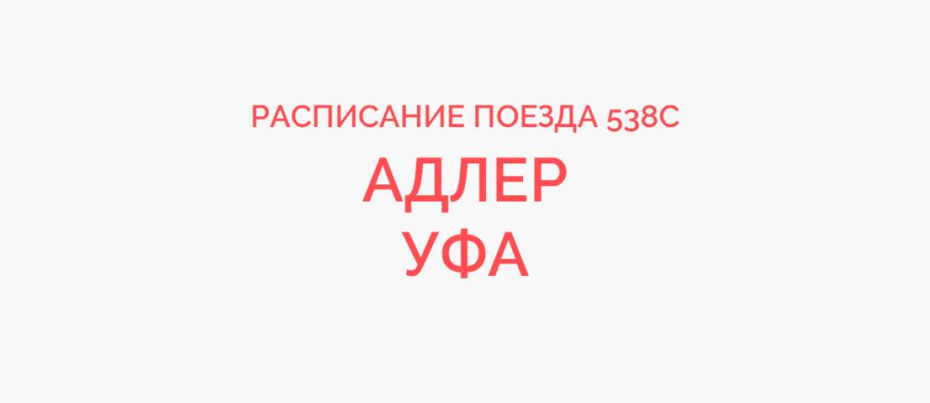 Поезд 538С расписание и маршрут следования, жд билеты