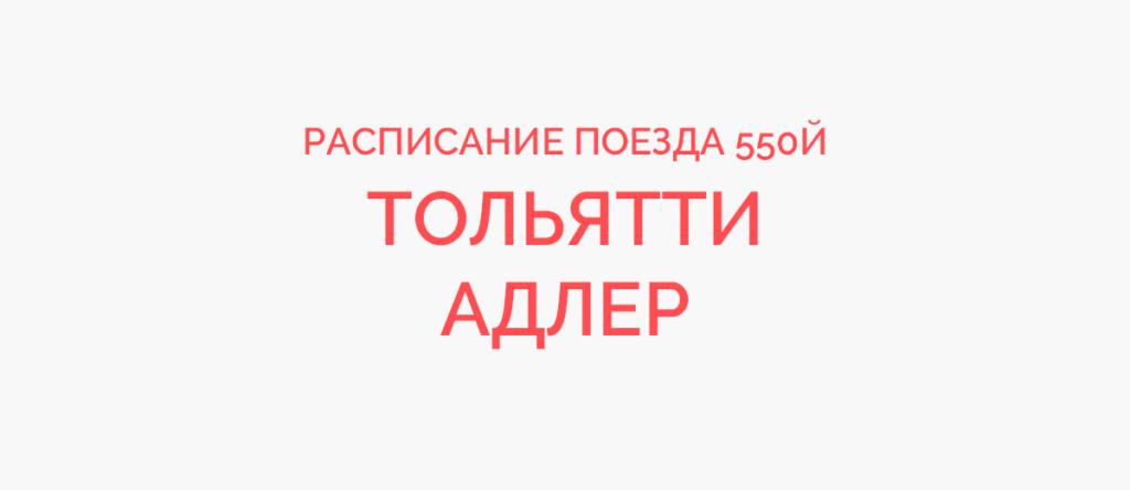 Поезд 550Й расписание и маршрут следования, жд билеты