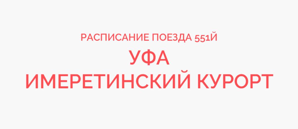 Поезд 551Й расписание и маршрут следования, жд билеты