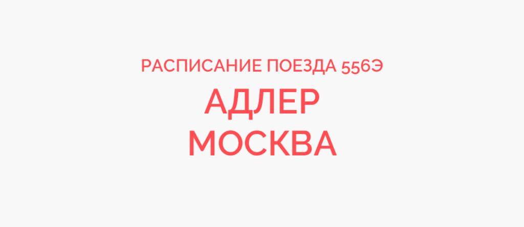 Поезд 556Э расписание и маршрут следования, жд билеты