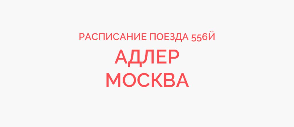 Поезд 556Й расписание и маршрут следования, жд билеты