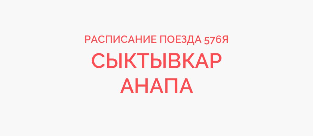 Поезд 576Я расписание и маршрут следования, жд билеты