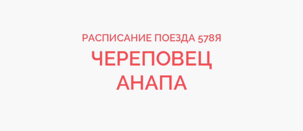 Поезд 578Я расписание и маршрут следования, жд билеты