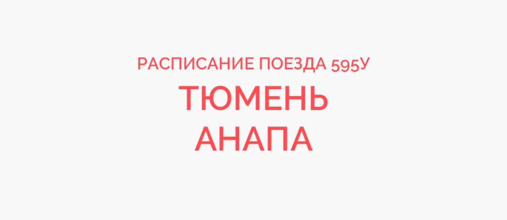 Поезд 595У расписание и маршрут следования, жд билеты