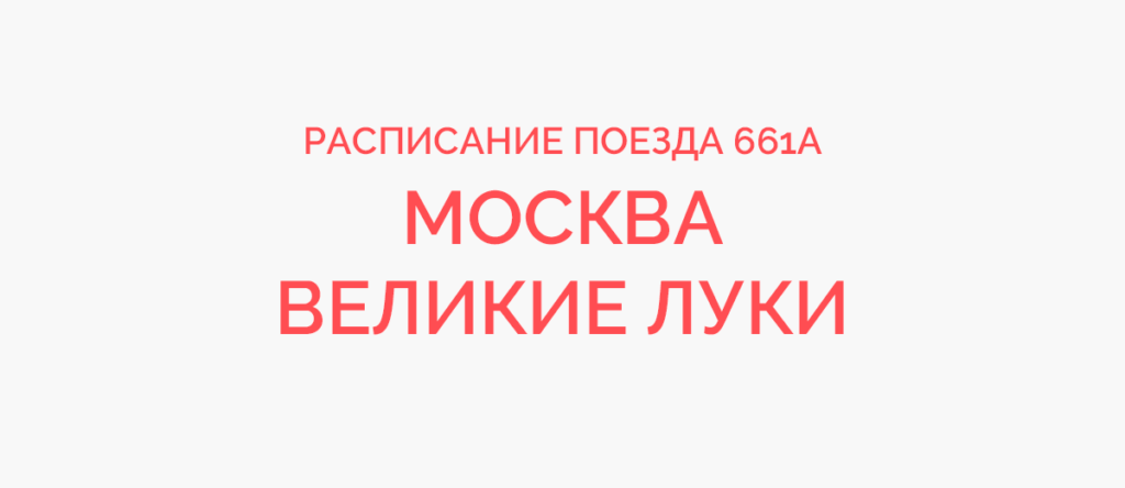 Поезд 661А расписание и маршрут следования, жд билеты