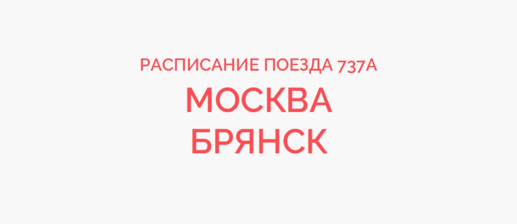 Поезд 737А расписание и маршрут следования, жд билеты