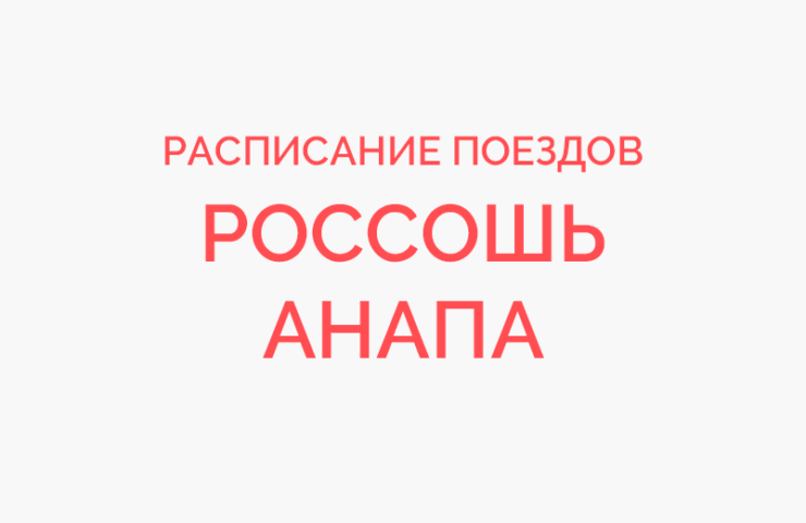 Ж/д билеты Россошь - Анапа