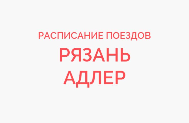 Ж/д билеты Рязань - Адлер
