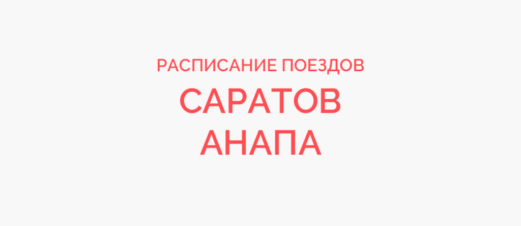 Ж/д билеты Саратов - Анапа