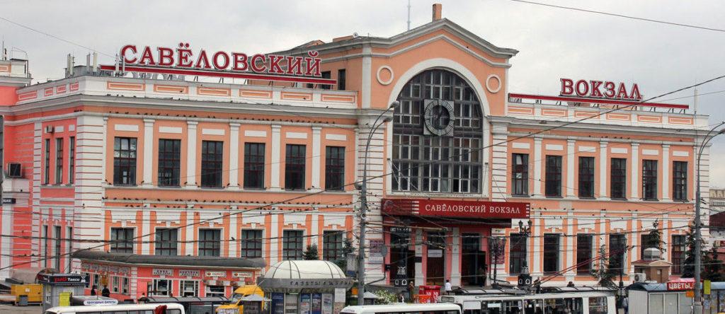 Савеловский жд вокзал Москва