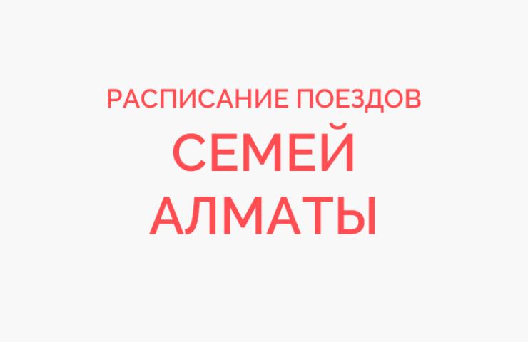 Ж/д билеты Семей - Алматы