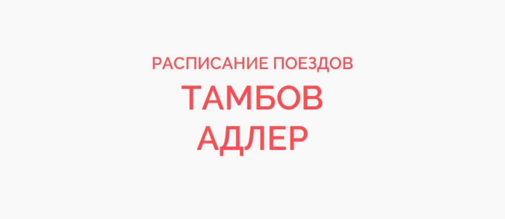 Ж/д билеты Тамбов - Адлер