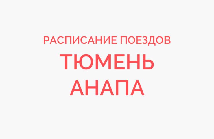 Ж/д билеты Тюмень - Анапа
