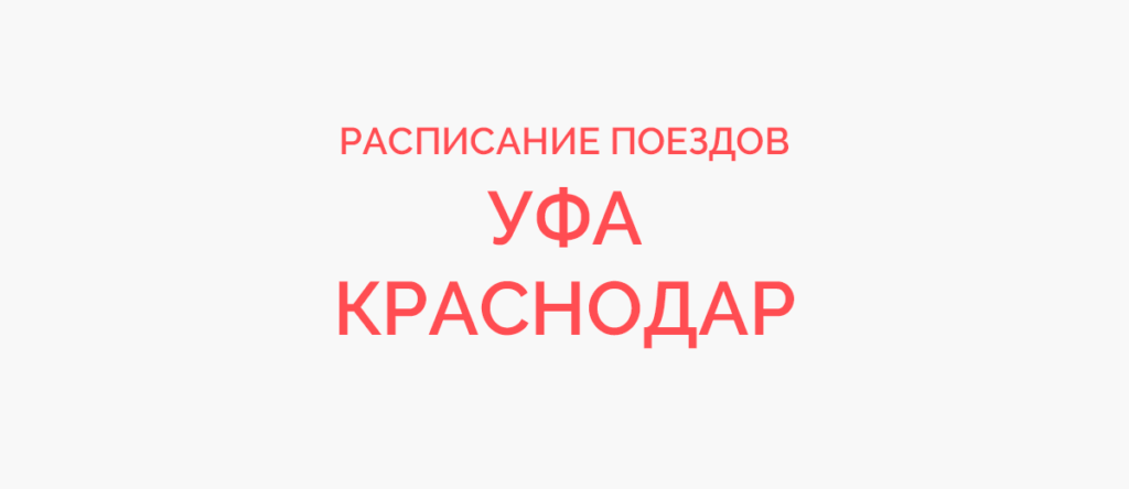 Ж/д билеты Уфа - Краснодар