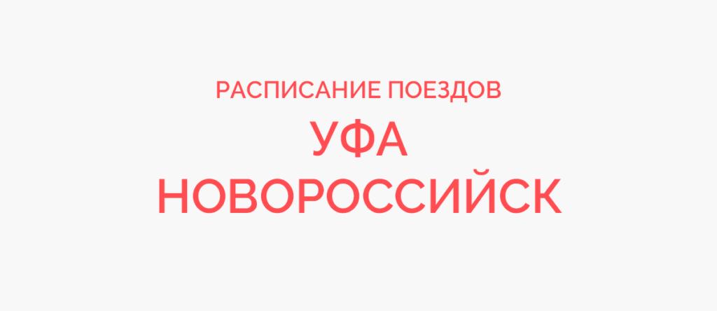 Ж/д билеты Уфа - Новороссийск