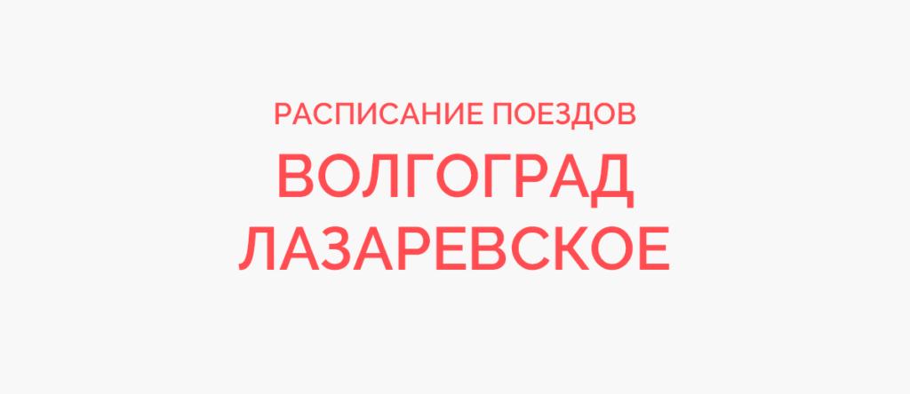 Ж/д билеты Волгоград - Лазаревское