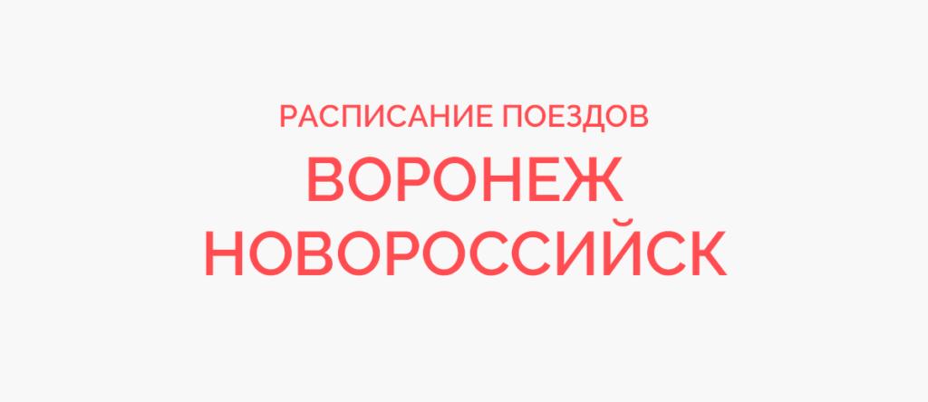 Ж/д билеты Воронеж - Новороссийск