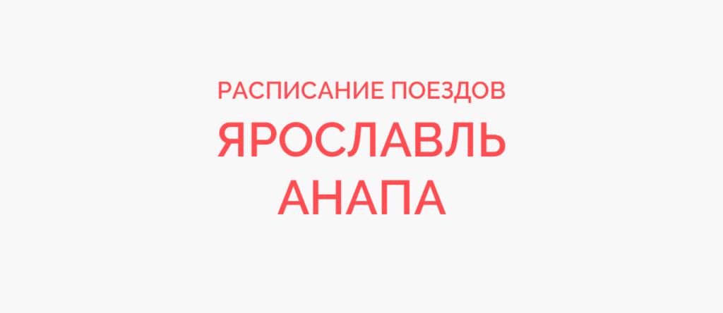 Ж/д билеты Ярославль - Анапа