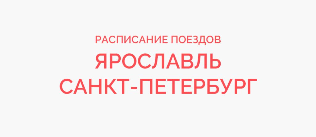 Ж/д билеты Ярославль - Санкт-Петербург