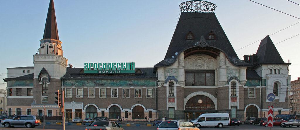 Ярославский жд вокзал Москва