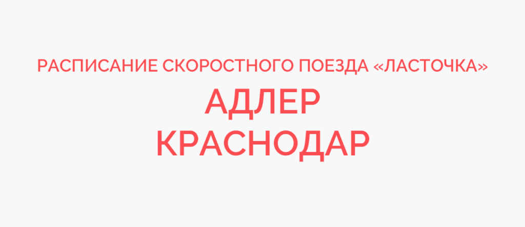 Ласточка Адлер - Краснодар расписание