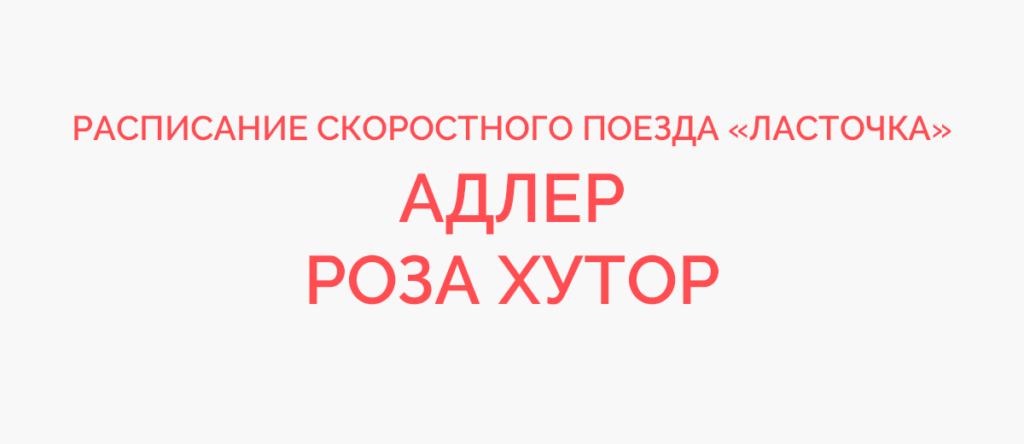 Ласточка Адлер - Роза-Хутор расписание