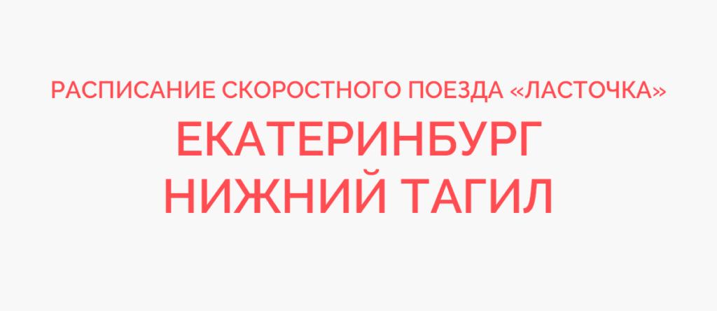 Ласточка Екатеринбург - Нижний Тагил расписание