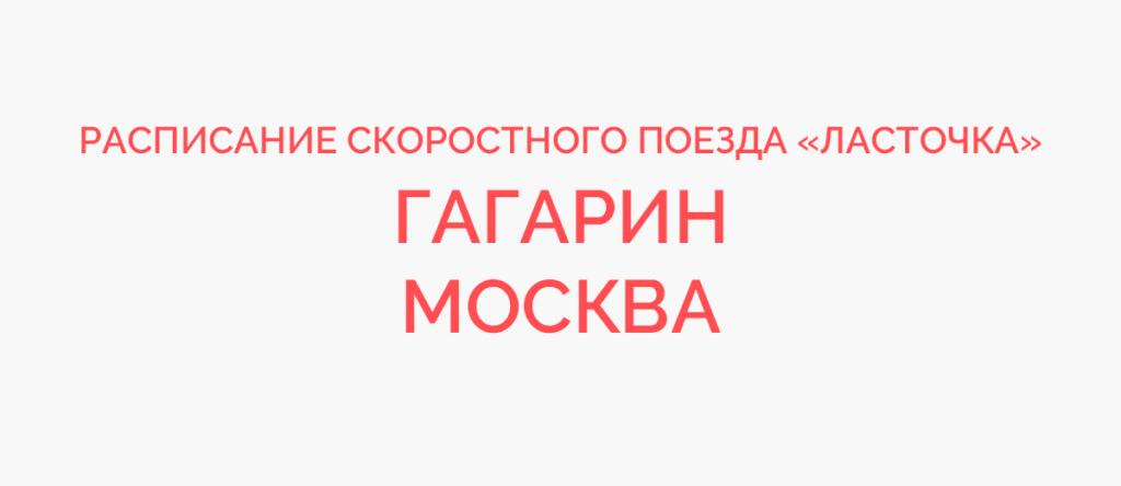 Ласточка Гагарин - Москва расписание