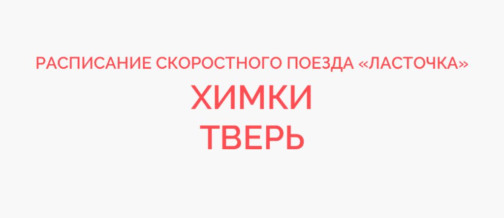 Ласточка Химки - Тверь расписание