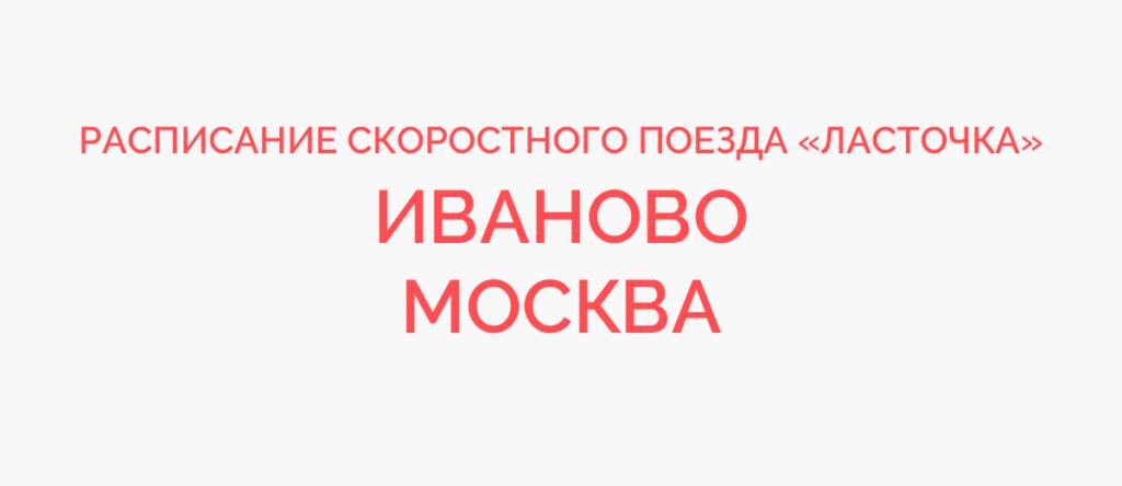 Ласточка Иваново - Москва расписание