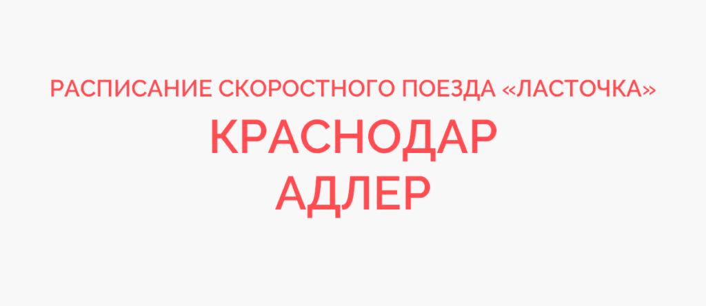 Ласточка Краснодар - Адлер расписание