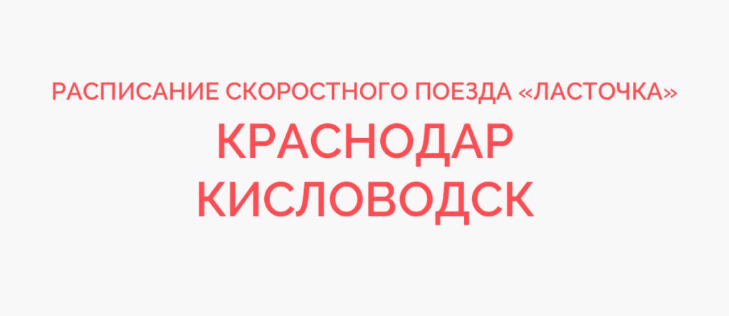 Ласточка Краснодар - Кисловодск расписание