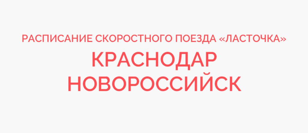 Ласточка Краснодар - Новороссийск расписание