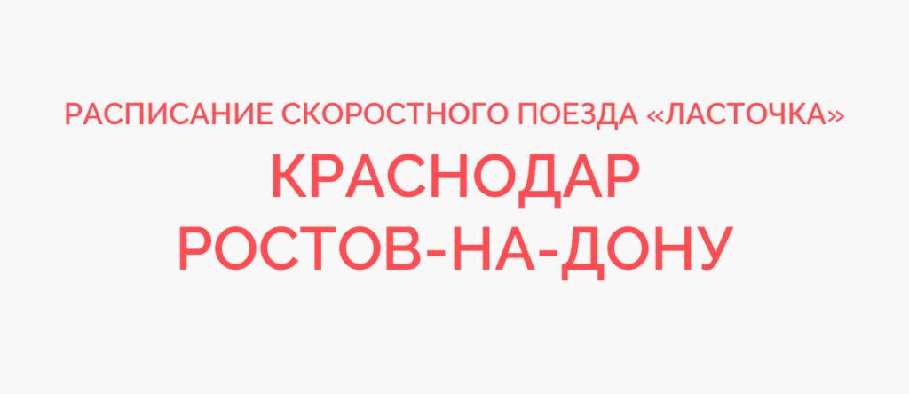 Ласточка Краснодар - Ростов-на-Дону расписание