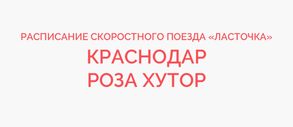 Ласточка Краснодар - Роза Хутор расписание