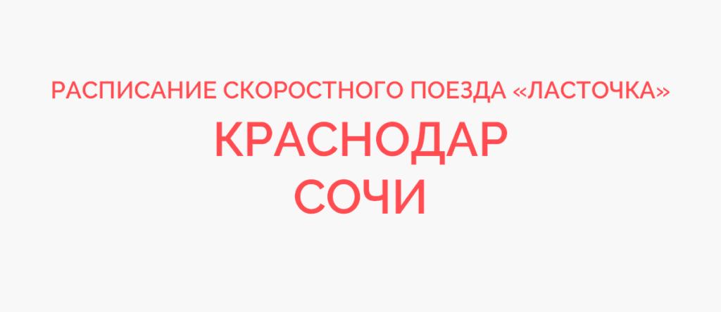 Ласточка Краснодар - Сочи расписание