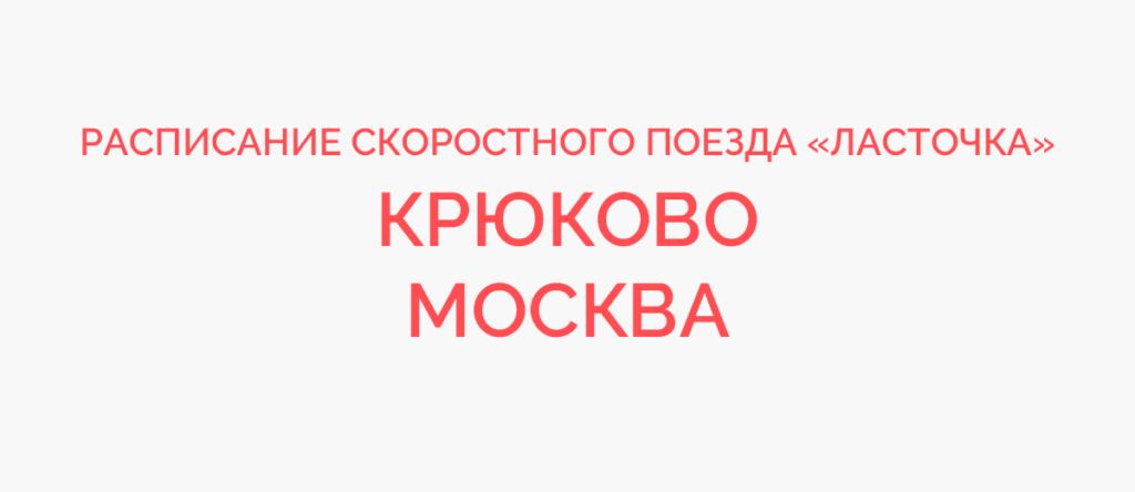 Ласточка Крюково - Москва расписание
