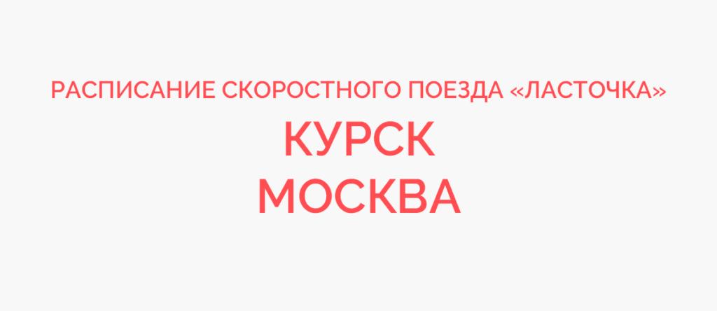 Ласточка Курск - Москва расписание