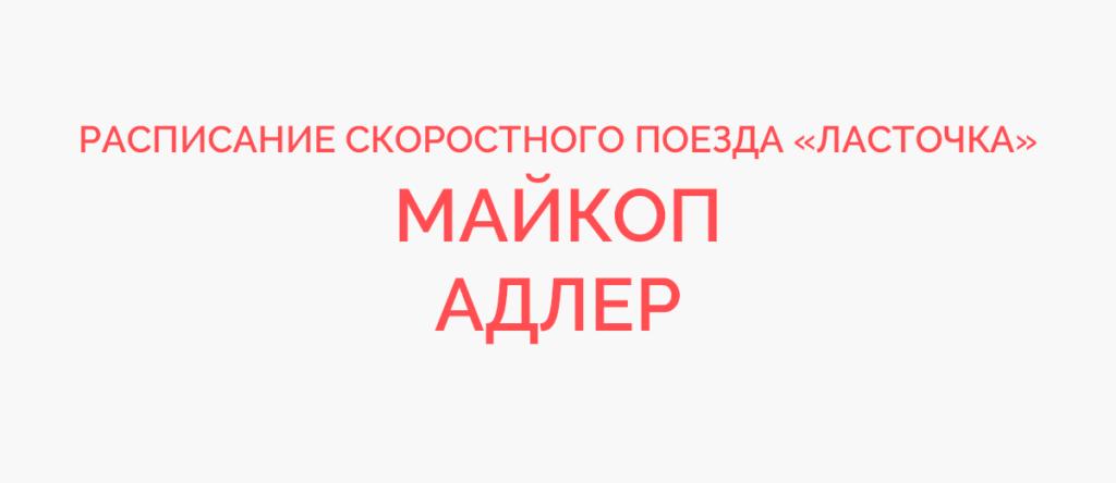 Ласточка Майкоп - Адлер расписание