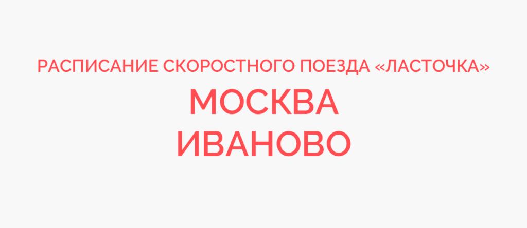 Ласточка Москва - Иваново расписание