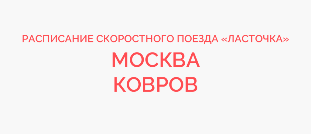 Ласточка Москва - Ковров расписание