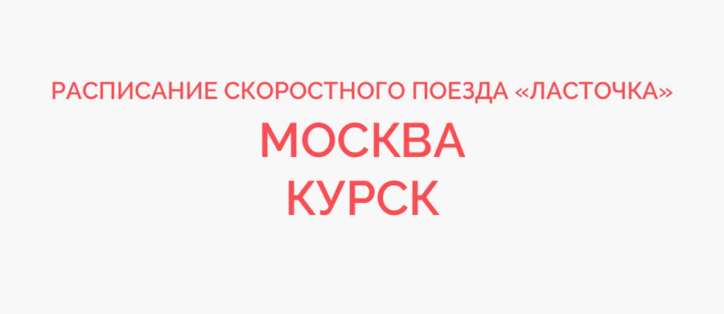 Ласточка Москва - Курск расписание