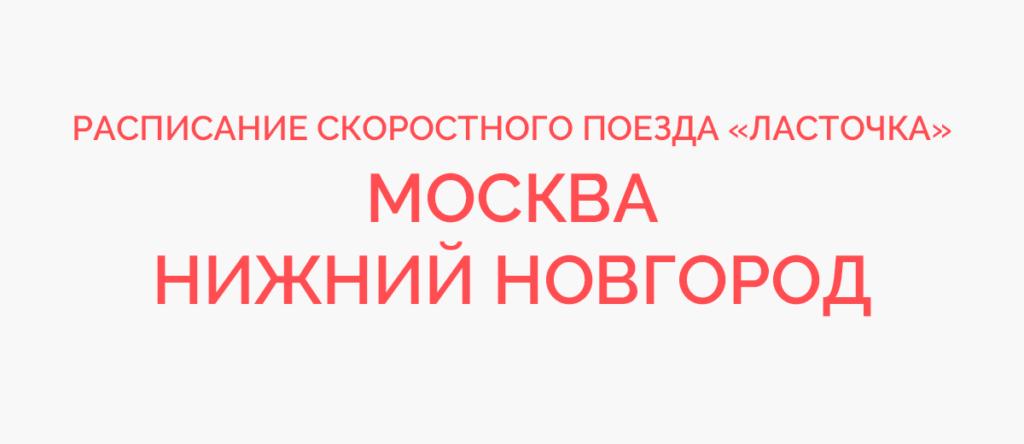Ласточка Москва - Нижний Новгород расписание