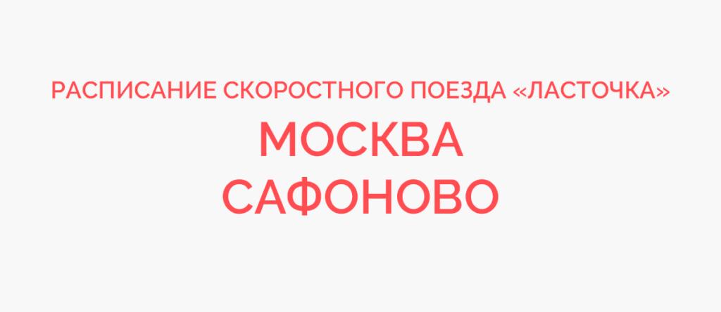 Ласточка Москва - Сафоново расписание