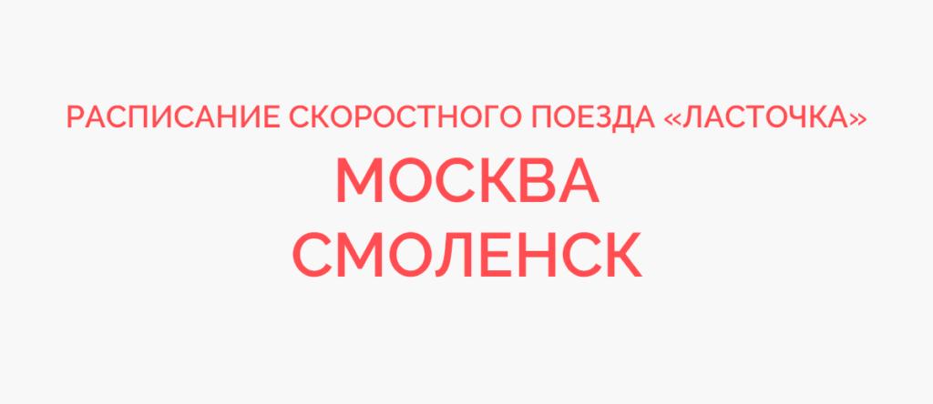 Ласточка Москва - Смоленск расписание