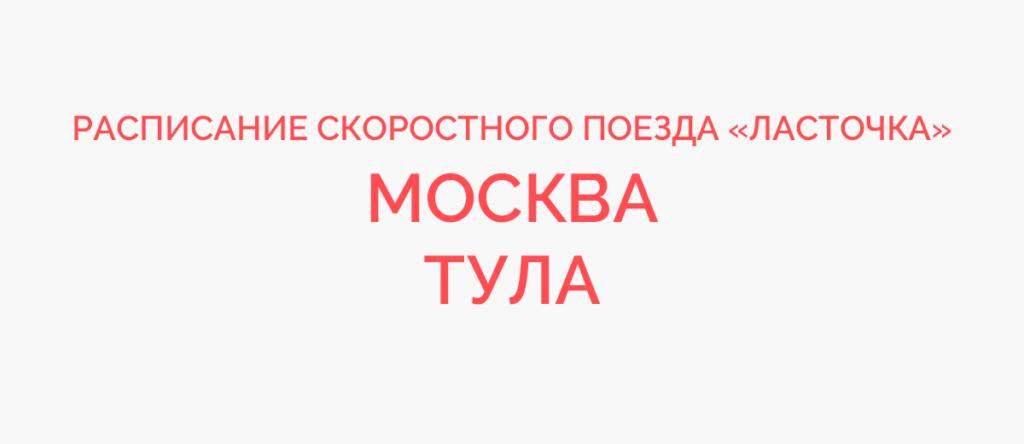 Ласточка Москва - Тула расписание