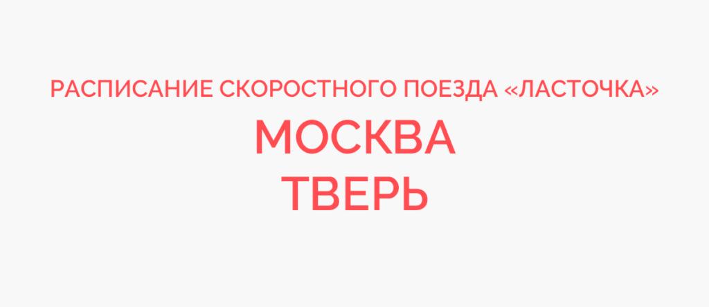 Ласточка Москва - Тверь расписание