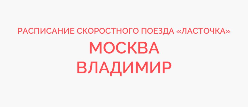 Ласточка Москва - Владимир расписание