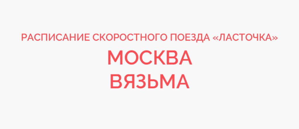 Ласточка Москва - Вязьма расписание